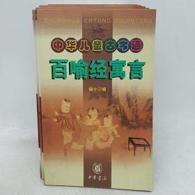 中华儿童古今通   (1-13辑)