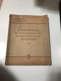 大气过压与绝缘配位(1956年俄文原版书)