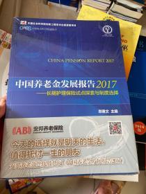 中国养老金发展报告2017--长期护理保险试点探索与制度选择(郑秉文 主编,中国社会科学权威报告)