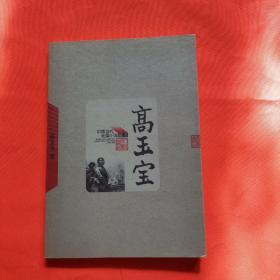 高玉宝——中国当代长篇小说藏本
