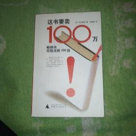 这书要卖100万:畅销书经验法则100招