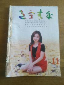 辽宁青年 1996 11