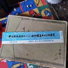 中国南海诸岛之一,西沙群岛出土文物展览(门票入场卷)1974年