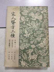 《宋人医方三种》1955年印(品相好)