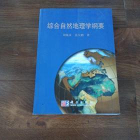 综合自然地理学纲要