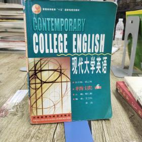 现代大学英语:精读6