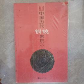 中国历代铜镜赏玩3