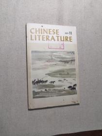 中国文学 1979年第11期(英文版 附彩色插图)