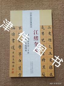 【实拍、多图、往下翻】中国名家经典技法:江绪奎书勤学励志古诗二十首欧体笔法结构图说