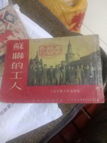 32开老版连环画苏联的工人.1951年初版