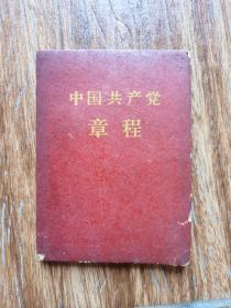 中国共产党章程(1956)八大通过