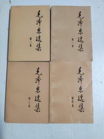 《毛泽东选集》1-4卷
