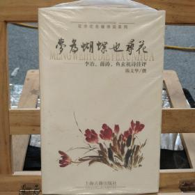梦为蝴蝶也寻花:李治薛涛鱼玄机诗注评