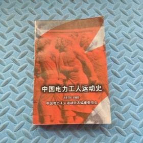 中国电力工人运动史 (1879--1989)