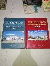 周口教育年鉴2006.2008【2本合售】
