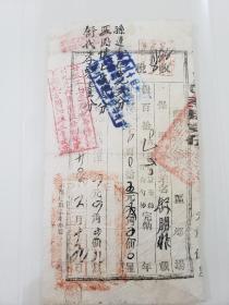 四川定远县  收税执据