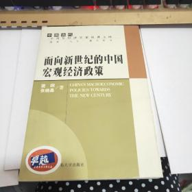 面向新世纪的中国宏观经济政策