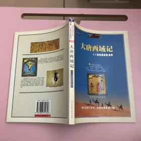 大唐西域记:西天取经的历险故事插图典藏【实物拍照现货正版】