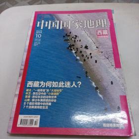 中国国家地理2014年第10期