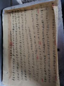 零陵税务文献     1955年8月五日反省书   有折痕有虫蛀损伤   同一来源有装订孔