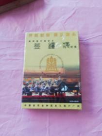 第四届中国音乐金钟奖纪实。全新未开封