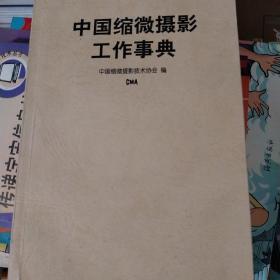 中国缩微摄影工作事典