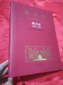 北京志:海关志(2000-2010)  大16开,精装