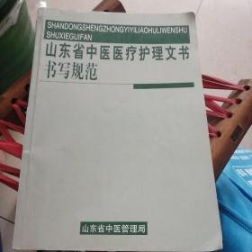 山东省中医医疗护理文书书写规范