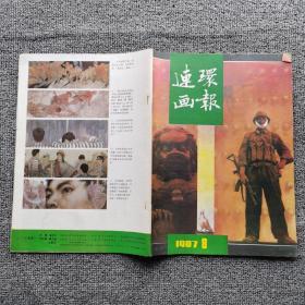 连环画报1987年第8期