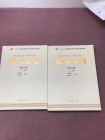 """""""十二五""""普通高等教育本科国家级规划教材:现代汉语(上 下册)(增订六版)"""