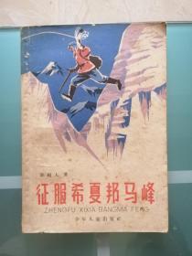 征服希夏邦马峰