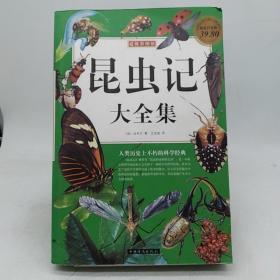 超级彩图馆:昆虫记大全集(超值白金版)