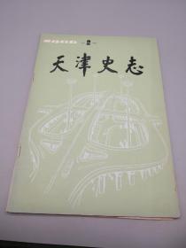 天津史志1986年2