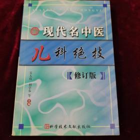 现代名中医儿科绝技.修订版