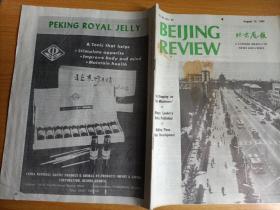 北京周报 1983年第15号