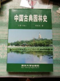 中国古典园林史    书中有划线,书口上写有字