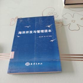 海洋开发与管理读本