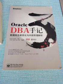 Oracle DBA手记3数据库性能优化内部原理解析