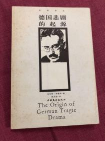 德国悲剧的起源