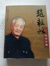 赵毅敏纪念文集 作者签名