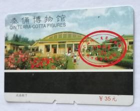 秦俑博物馆门票票价35元已使用仅供收藏