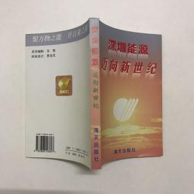 深圳能源迈向新世纪【一版一印】