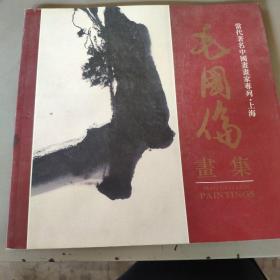 毛国伦画集  2BD  1507