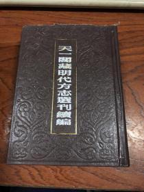 天一阁藏明代方志选刊续编(64)弘治永州府志  湖南