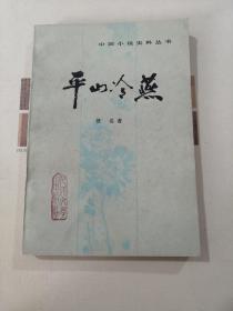 平山冷燕(中国小说史料丛书)