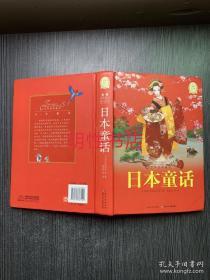 世界经典童话:日本童话(精装本)