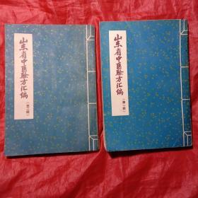 山东省中医验方汇编 第一辑、第二辑