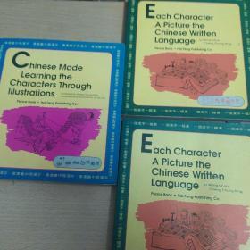 一个汉字一幅画(中英文双语)′C、E(2册合售)/外来之家LH