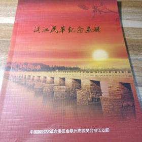 洛江民革纪念画册