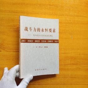 战斗力的永恒要素:(军队政治工作作战功能研究)【内页干净】